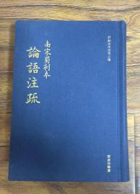 南宋蜀刻本论语注疏(师顾堂丛书)