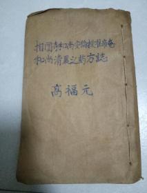 相国寺和尚安伦授准帝奄和尚清晨之药方志 (老中医线装手抄本)
