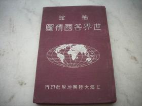 民国36年出版【袖珍世界各国精图】全一册!