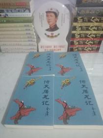 金庸武侠名著射雕三部曲时代版《倚天屠龙记》(全四册)