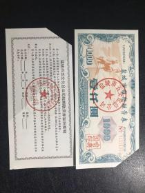 盐城市企业短期融资券壹千元蓝色