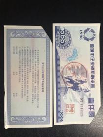 盐城市企业短期融资券壹千元深蓝色