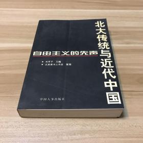 北大传统与近代中国—自由主义的先声