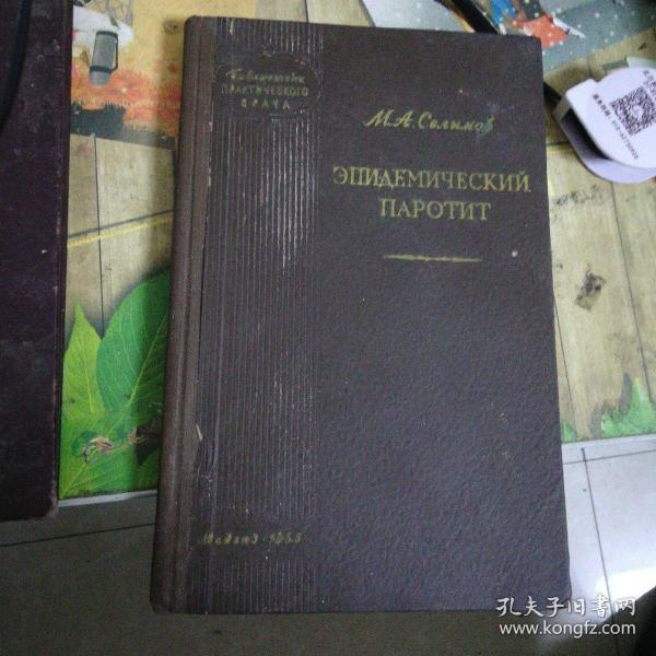 俄文原版书,书名详见图。G9