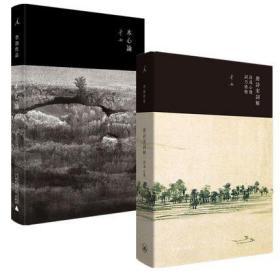 李劼作品系列(2册):木心论+唐诗宋词解(精装)