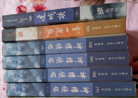 神鵰侠侣,雪山飞狐,连城诀  初版