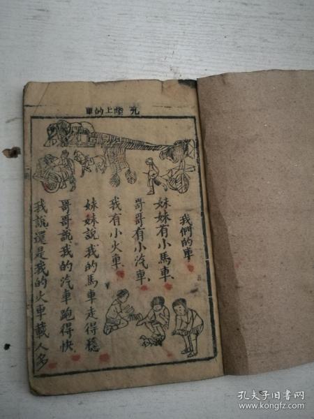民国课本一册,木刻图多