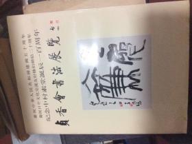 日文原版:纪念中村素堂诞辰一百周年 贞香会书法展览