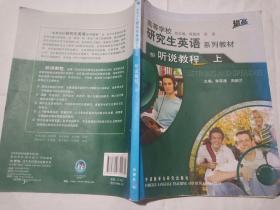 高等学校研究生英语系列教材:听说教程(上)