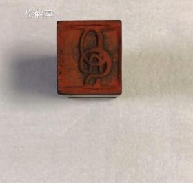 日本花押印章1枚,该印章包浆老旧,年头久远之物,木质,印款应是日本古人的花押,精美少见,古韵十足。