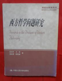 西方哲学问题研究