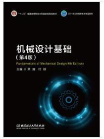 正版机械设计基础(第4版)荣辉 付铁9787568252881北京理工大