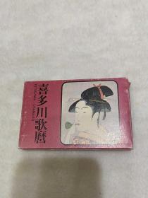 喜多川歌磨浮世绘画像 日本最着名的浮世绘大师,歌德,梵高等大师的画作都有他的足迹,每张画片线条勾勒鲜明,一幅幅生动的市井生活,值得你收藏每张画片长0.95厘米,宽0.65厘米