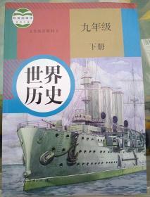 人教版初中九年级下册,世界历史