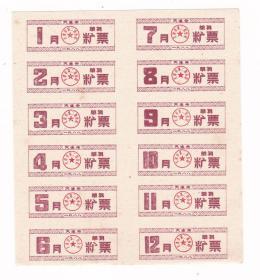 天津市88年单身糖票 1-12月一小版 天津市生活票非粮票