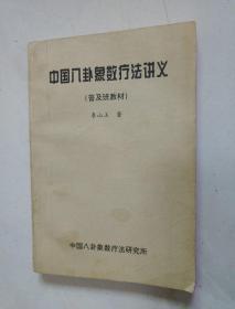 中国八卦象数疗法讲义