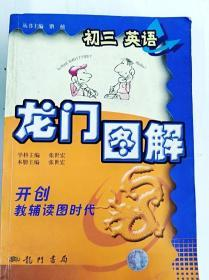HR1005112 龙门图解--初三英语