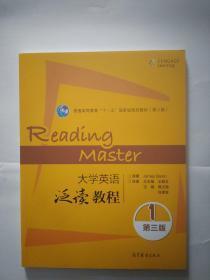 大学英语泛读教程1(第三版)