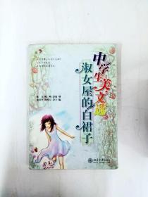 HR1006431 中学生美文选·淑女屋的白裙子【一版一印】(略有划线)