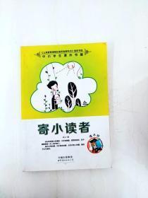 HR1007778 中小学生课外书屋·寄小读者