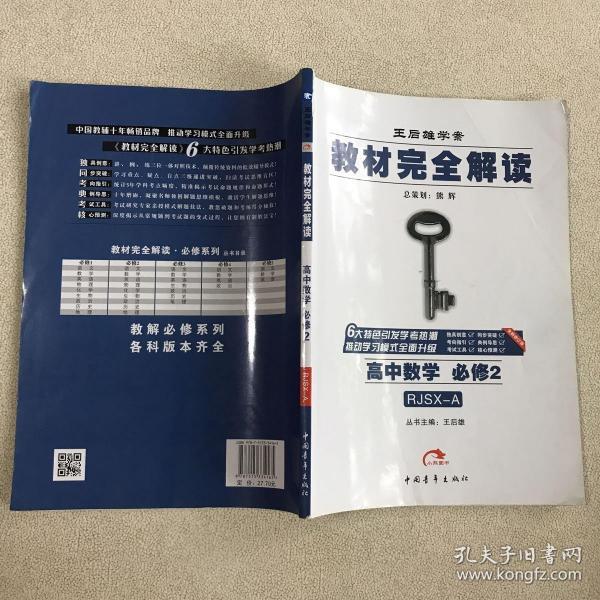 2017版 教材完全解读:高中数学(必修2  配人教A版)