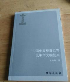 中国世界观看世界及中华文明复兴