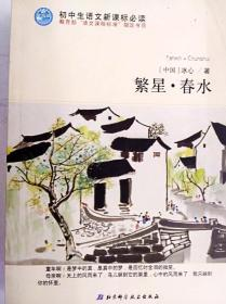 HR1009724 初中生语文新课标必读--繁星·春水