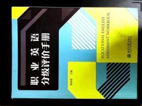 职业英语分级评价手册