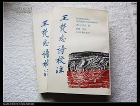 王梵志诗校注(上下册)