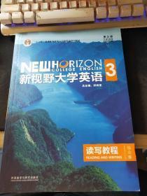新视野大学英语读写教程3 综合版 (第三版) 双验证码版
