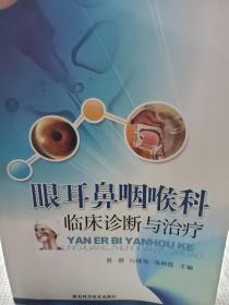 眼耳鼻咽喉科临床诊断与治疗