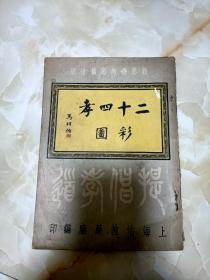 二十四孝·彩图 民国28年6月修正再版