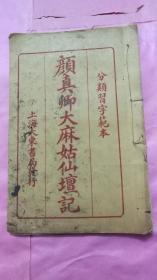 民国线装 颜真卿大麻姑仙坛记(一册全)