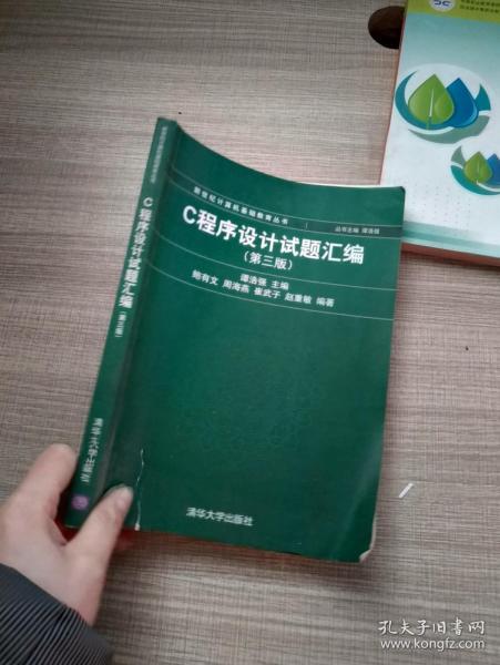 C程序设计试题汇编(第3版)