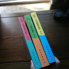 普林斯顿数学指南 (全三册)