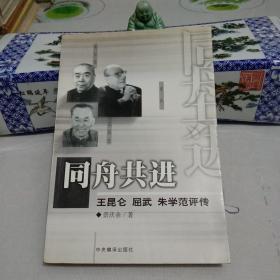 同舟共进 王昆仑 屈武 朱学范评传(作者签名赠书)