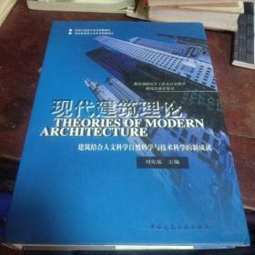 现代建筑理论:建筑结合人文科学自然科学与技术科学的新成就(大16开精装厚册)正版,带防伪标志