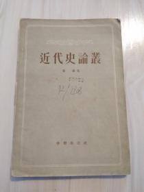 《近代史论丛》 1956年一版一印