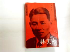 A157531 林美南--纪实小说(一版一印)