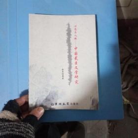 心态与人格,中国二臣文学研究