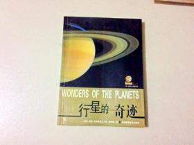 A202656 行星的奇迹(铜版纸)