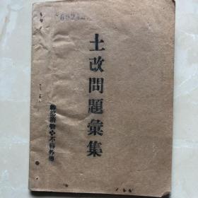 土改问题汇集1949年版