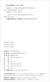 跨越的70年 内蒙古经济发展研究 专著 何雄浪等著 kua yue de 70 nian