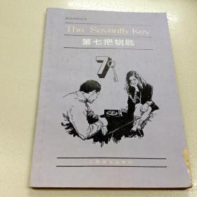 A208808 第七把钥匙--英语阅读丛书(一版一印)