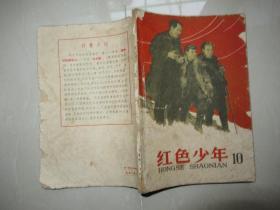 红色少年 第10集 1961年1版1印 中国少年儿童出版社