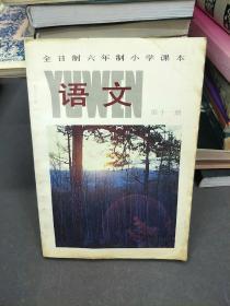 八十年代老课本:全日制六年制小学课本 语文 第十一册 彩图本 贴塑本
