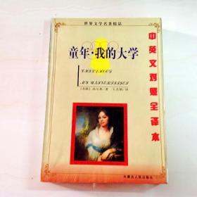 A214235 世界文学名著精品--童年·我的大学-中英问对照全译本(一版一印)