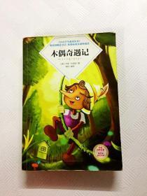 I401070 木偶奇遇记 中小学生必读丛书 第2版(有瑕疵:首页有字迹)
