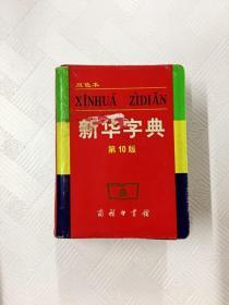 I404208 新华字典: 双色本 第10版(有瑕疵:书侧有读者签名)