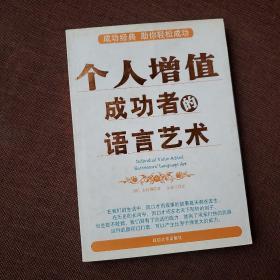 个人增值:成功者的语言艺术